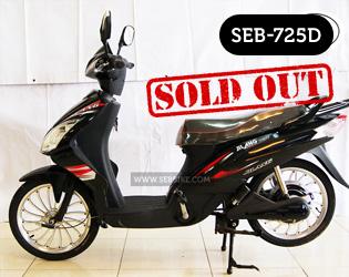 จักรยานไฟฟ้า SEB725D